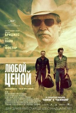 Постер фильма Любой ценой (2016)