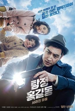 Постер фильма Детектив Хон Гиль-дон: Исчезнувшая деревня (2016)
