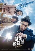 Детектив Хон Гиль-дон: исчезнувшая деревня (2016)