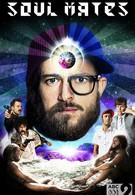 Родственные души (2014)