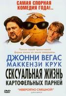 Сексуальная жизнь картофельных парней (2004)