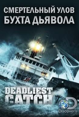Постер фильма Discovery. Смертельный улов: Бухта дьявола (2016)