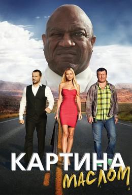 Постер фильма Картина маслом (2015)