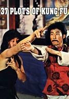 37 заповедей кунг-фу (1979)