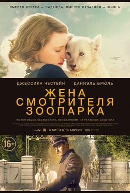 Постер фильма Жена смотрителя зоопарка (2017)