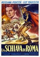 Римская пленница (1961)
