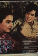 Прими меня (1982)