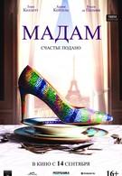 Мадам (2017)