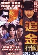 Золотая лихорадка (1998)