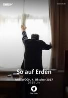 На земле (2017)