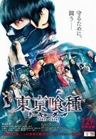 Токийский гуль (2017)