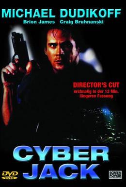 Постер фильма Киберджек (1995)