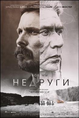 Постер фильма Недруги (2017)