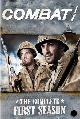 Постер фильма В бою (1962)