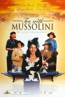 Постер фильма Чай с Муссолини (1999)