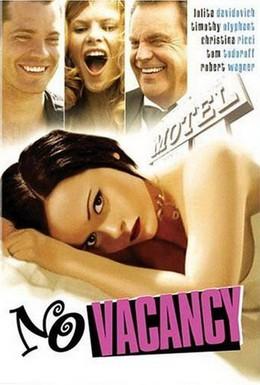 Постер фильма Мест нет (1999)