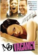 Мест нет (1999)