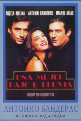Постер фильма Женщина под дождем (1992)