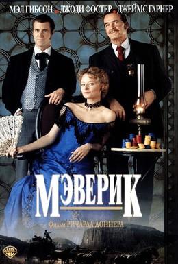 Постер фильма Мэверик (1994)