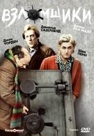 Взломщики (1984)