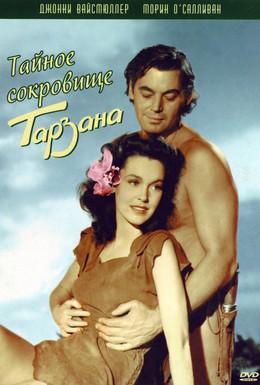 Постер фильма Тайное сокровище Тарзана (1941)