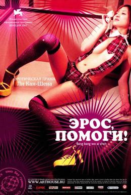 Постер фильма Эрос, помоги! (2007)
