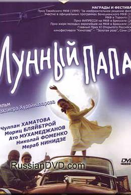Постер фильма Лунный папа (1999)