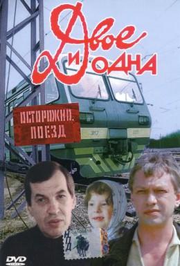 Постер фильма Двое и одна (1988)