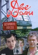 Двое и одна (1988)