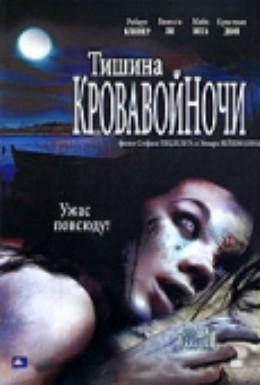 Постер фильма Тишина кровавой ночи (2006)