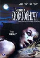 Тишина кровавой ночи (2006)