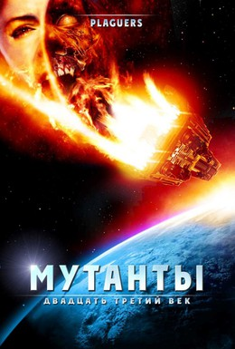 Постер фильма Мутанты: Двадцать третий век (2008)