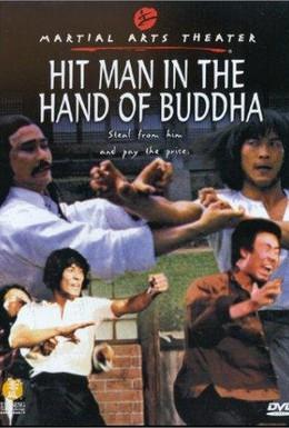 Постер фильма Убийца в руках Будды (1981)