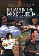 Убийца в руках Будды (1981)