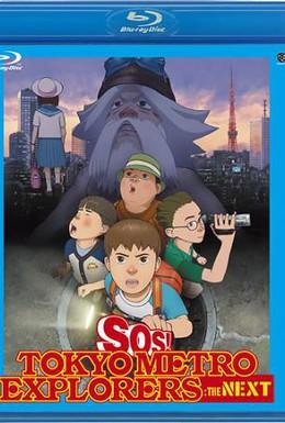Постер фильма SOS! Исследователи токийской подземки (2007)