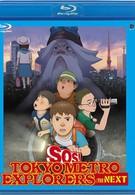 SOS! Исследователи токийской подземки (2007)