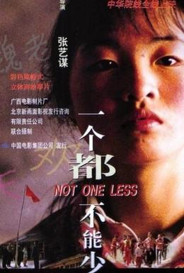 Постер фильма Ни на одного меньше (1999)