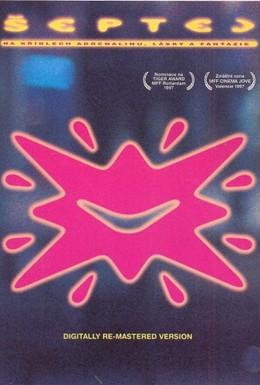 Постер фильма Шепни мне (1996)