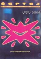 Шепни мне (1996)