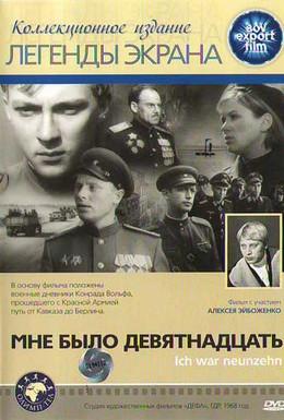 Постер фильма Мне было девятнадцать (1968)