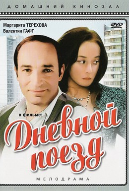Постер фильма Дневной поезд (1976)