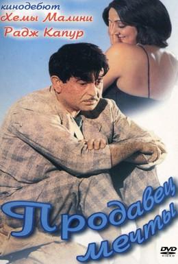 Постер фильма Продавец мечты (1968)