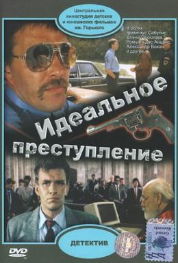 Постер фильма Идеальное преступление (1989)