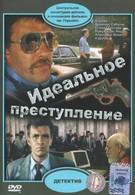 Идеальное преступление (1989)