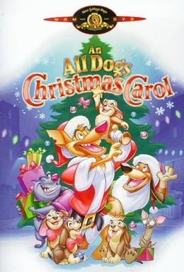 Постер фильма Все собаки празднуют Рождество (1998)