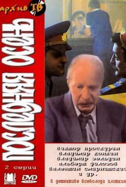 Постер фильма Последняя осень (1990)