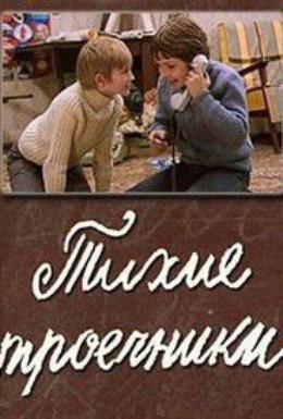 Постер фильма Тихие троечники (1980)