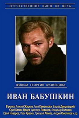 Постер фильма Иван Бабушкин (1985)