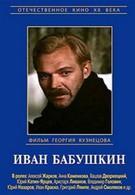 Иван Бабушкин (1985)