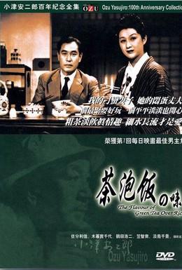 Постер фильма Вкус зеленого чая после риса (1952)